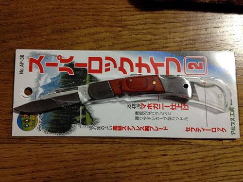 スーパーロックナイフ2到着